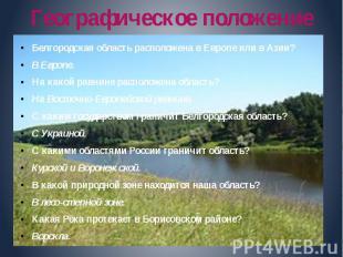 Географическое положение Белгородская область расположена в Европе или в Азии? В