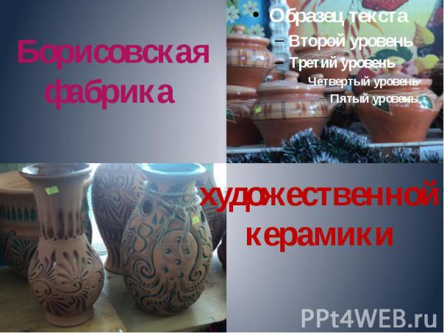Борисовская фабрика