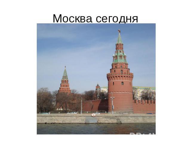 Москва сегодня