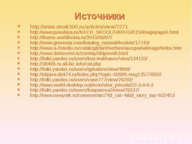 http://www.omsk300.ru/articles/view/7271 http://www.omsk300.ru/articles/view/7271 http://www.posobiya.ru/NACH_SKOOL/OKRUG/015/imagepage6.html http://theme.worldnokia.ru/2010/06/07/ http://www.greensar.com/katalog_rastenii/hvoinie/17743/ http://www.a…