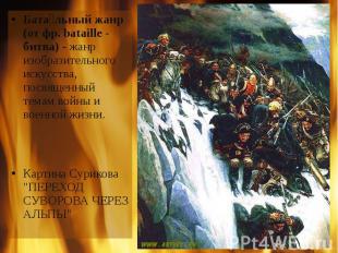 Бата льный жанр (от фр. bataille - битва) - жанр изобразительного искусства, пос