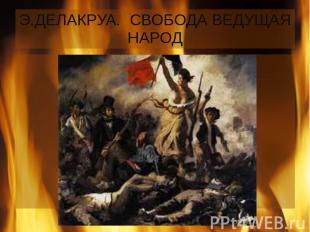 Э.ДЕЛАКРУА. СВОБОДА ВЕДУЩАЯ НАРОД