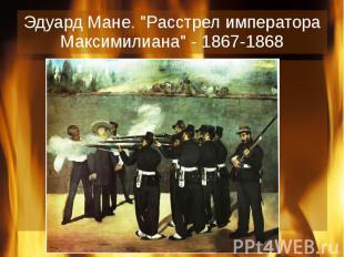 "Эдуард Мане. ""Расстрел императора Максимилиана"" - 1867-1868"