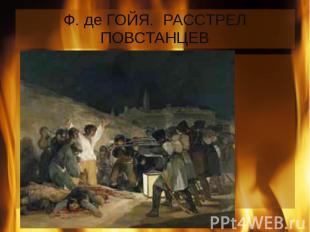Ф. де ГОЙЯ. РАССТРЕЛ ПОВСТАНЦЕВ