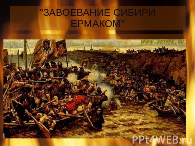 """ЗАВОЕВАНИЕ СИБИРИ ЕРМАКОМ"""