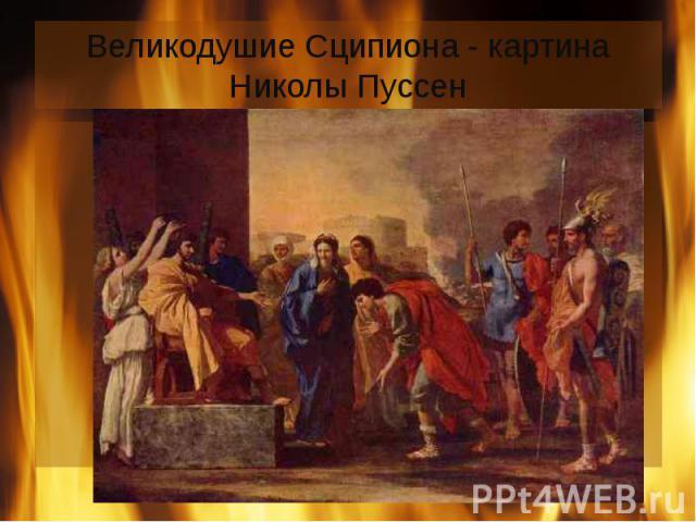 Великодушие Сципиона - картина Николы Пуссен