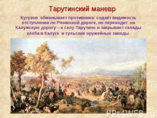 Кутузов обманывает противника: содаёт видимость отступления по Рязанской дороге,