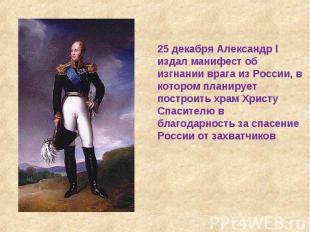 25 декабря Александр l издал манифест об изгнании врага из России, в котором пла