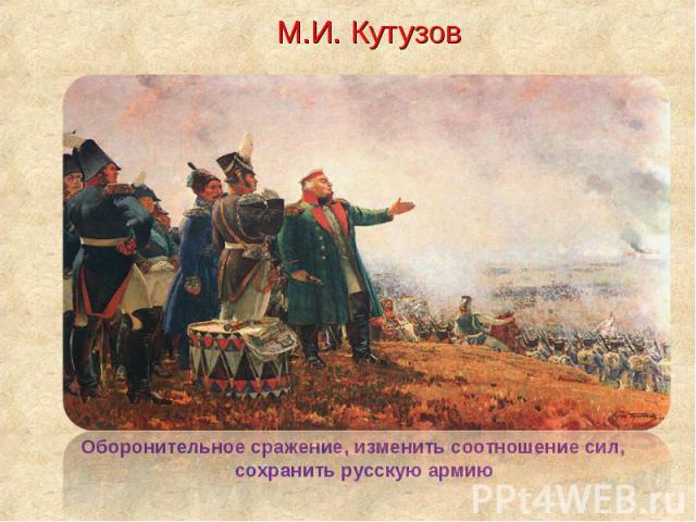 Оборонительное сражение, изменить соотношение сил, сохранить русскую армию