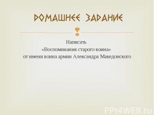 Написать Написать «Воспоминания старого воина» от имени воина армии Александра М