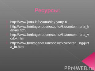 Ресурсы: http://www.jurta.info/yurta/tipy-yurty-0 http://www.heritagenet.unesco.