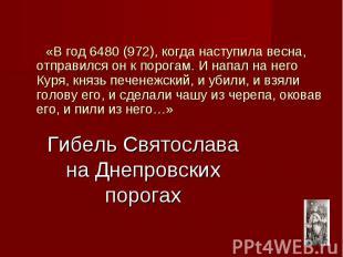 Гибель Святослава на Днепровских порогах «В год 6480 (972), когда наступила весн