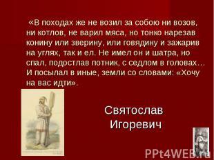 Святослав Игоревич «В походах же не возил за собою ни возов, ни котлов, не варил