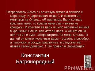 Константин Багрянородный Отправилась Ольга в Греческую землю и пришла к Царьград
