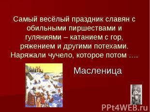 Самый весёлый праздник славян с обильными пиршествами и гуляниями – катанием с г
