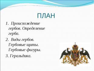 1. Происхождение гербов. Определение герба. 1. Происхождение гербов. Определение