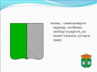 зелень – символизирует надежду, изобилие, свободу и радость, но может означать л