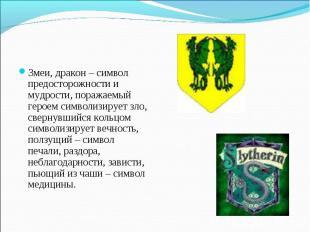 Змеи, дракон – символ предосторожности и мудрости, поражаемый героем символизиру