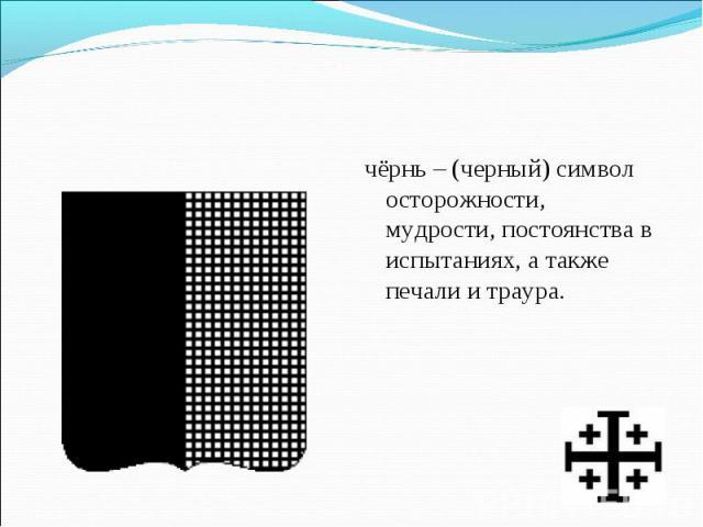 чёрнь – (черный) символ осторожности, мудрости, постоянства в испытаниях, а также печали и траура. чёрнь – (черный) символ осторожности, мудрости, постоянства в испытаниях, а также печали и траура.