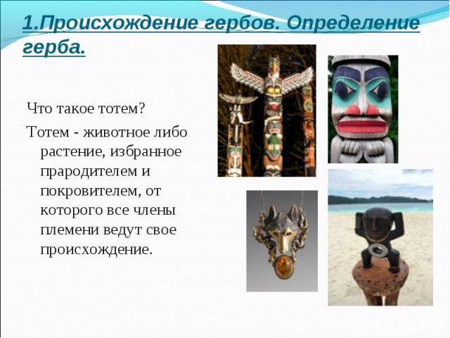 Что такое тотем? Что такое тотем? Тотем - животное либо растение, избранное прародителем и покровителем, от которого все члены племени ведут свое происхождение.