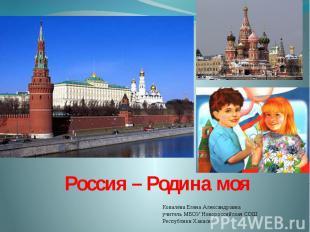 Россия – Родина моя Ковалёва Елена Александровна учитель МБОУ Новороссийская СОШ