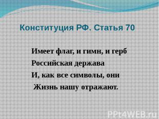 Конституция РФ. Статья 70 Имеет флаг, и гимн, и герб Российская держава И, как в