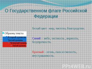 О Государственном флаге Российской Федерации Белый цвет –мир, чистота, благородс