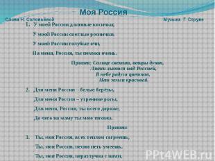 Моя Россия Слова Н. Соловьёвой Музыка Г. Струве 1. У моей России длинные косички