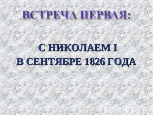 С НИКОЛАЕМ I В СЕНТЯБРЕ 1826 ГОДА