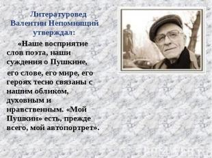 Литературовед Валентин Непомнящий утверждал: Литературовед Валентин Непомнящий у