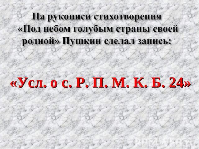 «Усл. о с. Р. П. М. К. Б. 24»