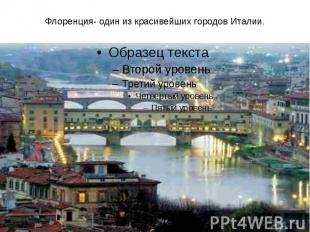 Флоренция- один из красивейших городов Италии.