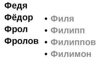 Федя Фёдор Фрол Фролов