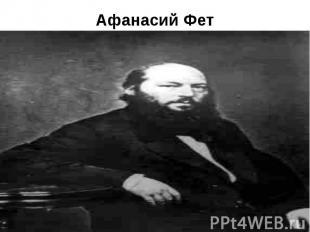 Афанасий Фет