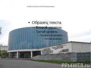 Фили-район Москвы, где расположен музей «Бородинская панорама».
