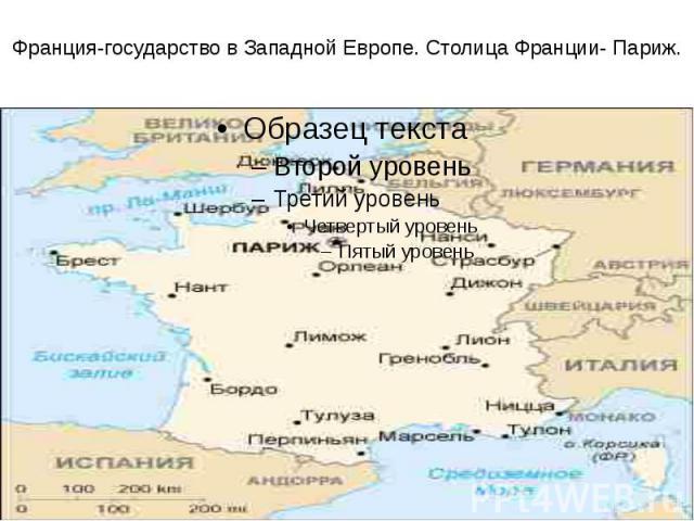 Франция-государство в Западной Европе. Столица Франции- Париж.