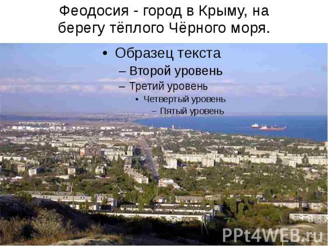 Феодосия - город в Крыму, на берегу тёплого Чёрного моря.