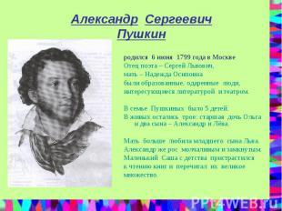 Александр Сергеевич Пушкин родился 6 июня 1799 года в Москве Отец поэта – Сергей