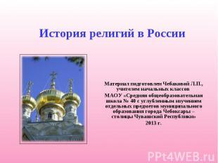 История религий в России Материал подготовлен Чебаковой Л.П., учителем начальных