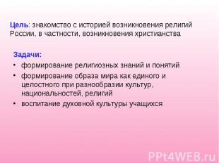 Цель: знакомство с историей возникновения религий России, в частности, возникнов