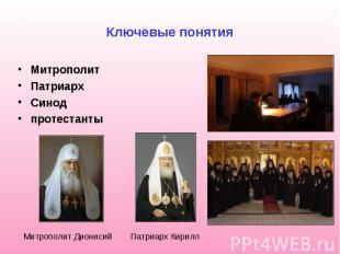 Ключевые понятия Митрополит Патриарх Синод протестанты