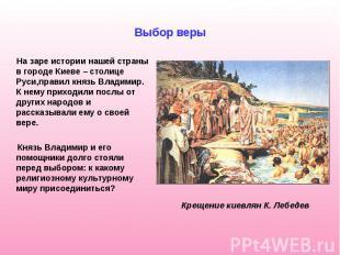 Выбор веры На заре истории нашей страны в городе Киеве – столице Руси,правил кня