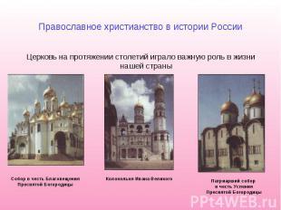 Православное христианство в истории России Церковь на протяжении столетий играло