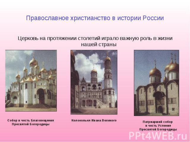 Православное христианство в истории России Церковь на протяжении столетий играло важную роль в жизни нашей страны