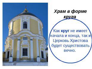 Храм в форме круга Как круг не имеет начала и конца, так и Церковь Христова буде