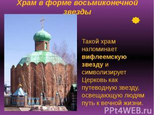 Храм в форме восьмиконечной звезды