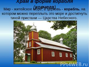 Храм в форме корабля (ковчега)