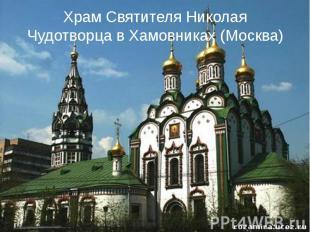 Храм Святителя Николая Чудотворца в Хамовниках (Москва)