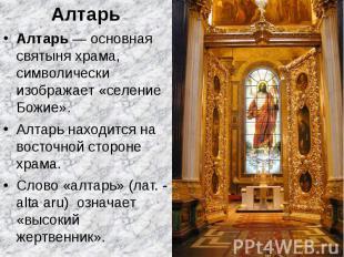 Алтарь Алтарь Алтарь — основная святыня храма, символически изображает «селение