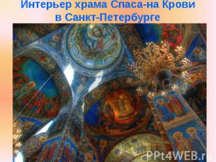 Интерьер храма Спаса-на Крови в Санкт-Петербурге